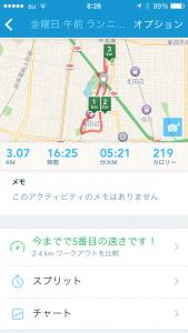 2015年3月27日RunKeeperランニング記録