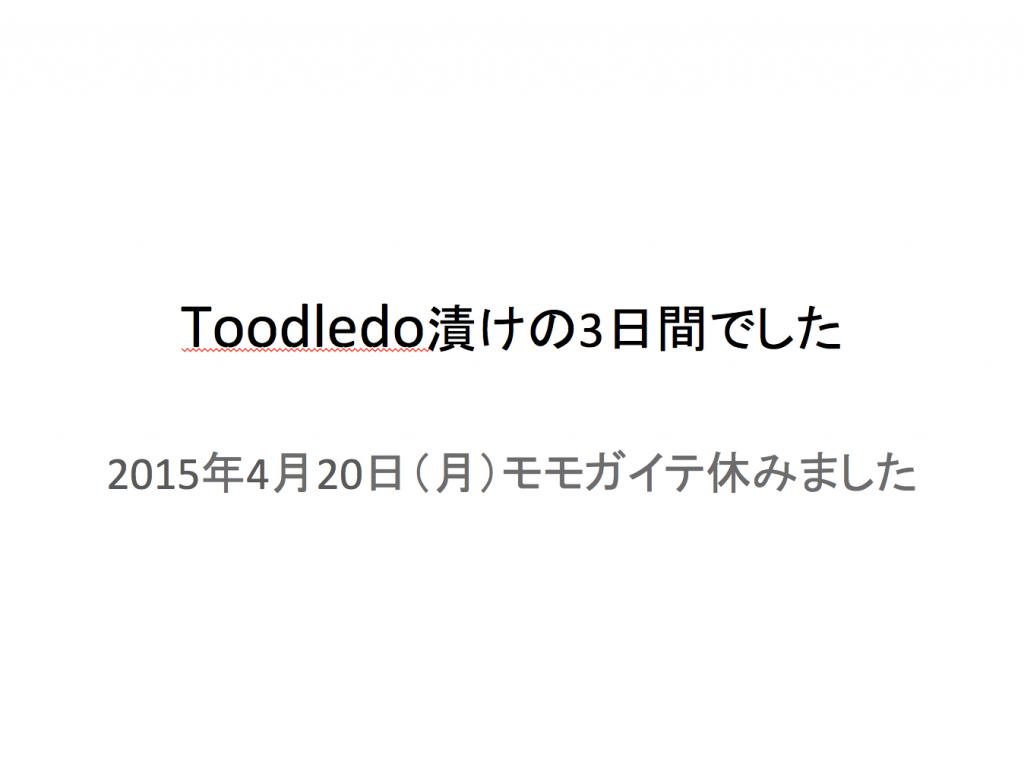 2015年4月20日(月)アイキャッチ画像
