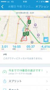 2015年4月1日RunKeeper