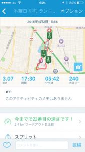 2015年4月2日RunKeeper