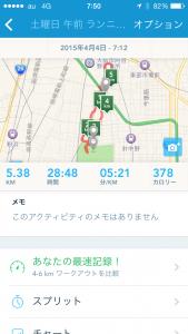 2015年4月4日RunKeeper