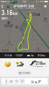 2015年4月7日(火)Nike
