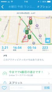 2015年4月8日(木)Runkeeper