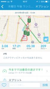 2015年4月16日(木)Runkeeper