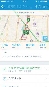 2015年4月17日(金)RunKeeper