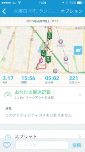 2015年4月28日(火)RunKeeper