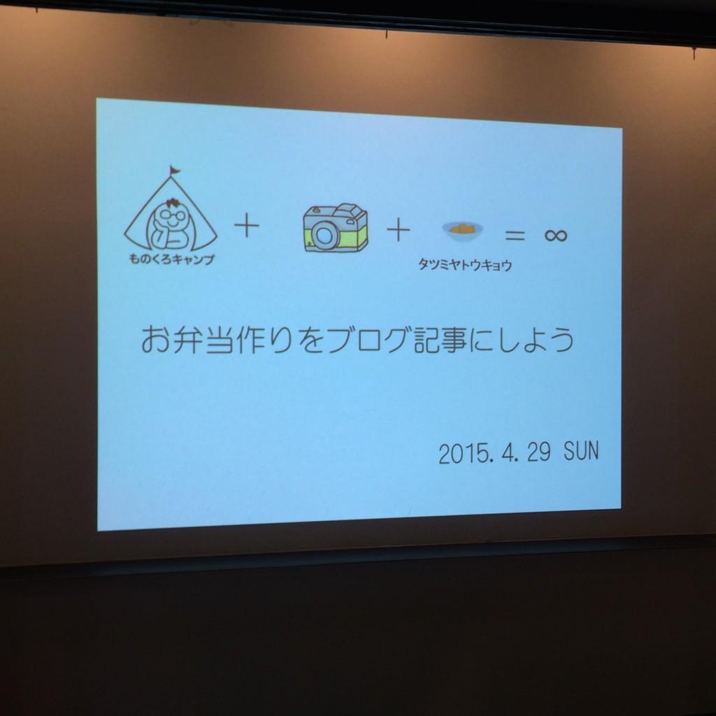 20154月29日(水)ワークショップ