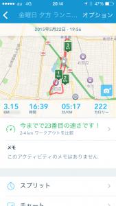 2015年5月22日(金)RunKeeper