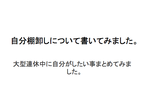 2015年5月2日(土)アイキャッチ画像