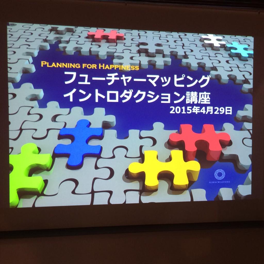 2015年4月29日(水)祝フューチャーマッピング講座