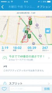 2015年5月7日(木)RunKeeper
