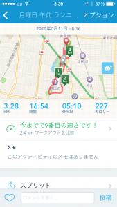 2015年5月11日(月)RunKeeper
