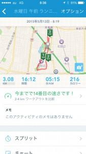 2015年5月13日(水)RunKeeper