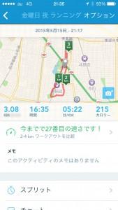 2015年5月15日(金)RunKeeper