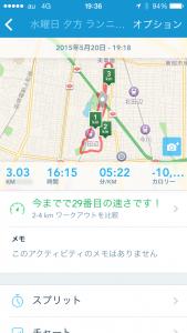 2015年5月20日(水)RunKeeper