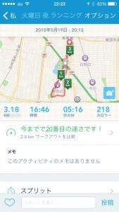 2015年5月19日(火)RunKeeper