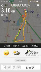 2015年5月23日(土)Nike