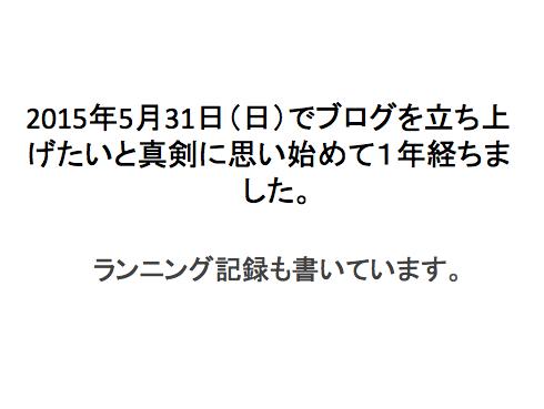 2015年5月31日(日)アイキャッチ画像