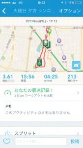 2015年6月9日(火)RunKeeper