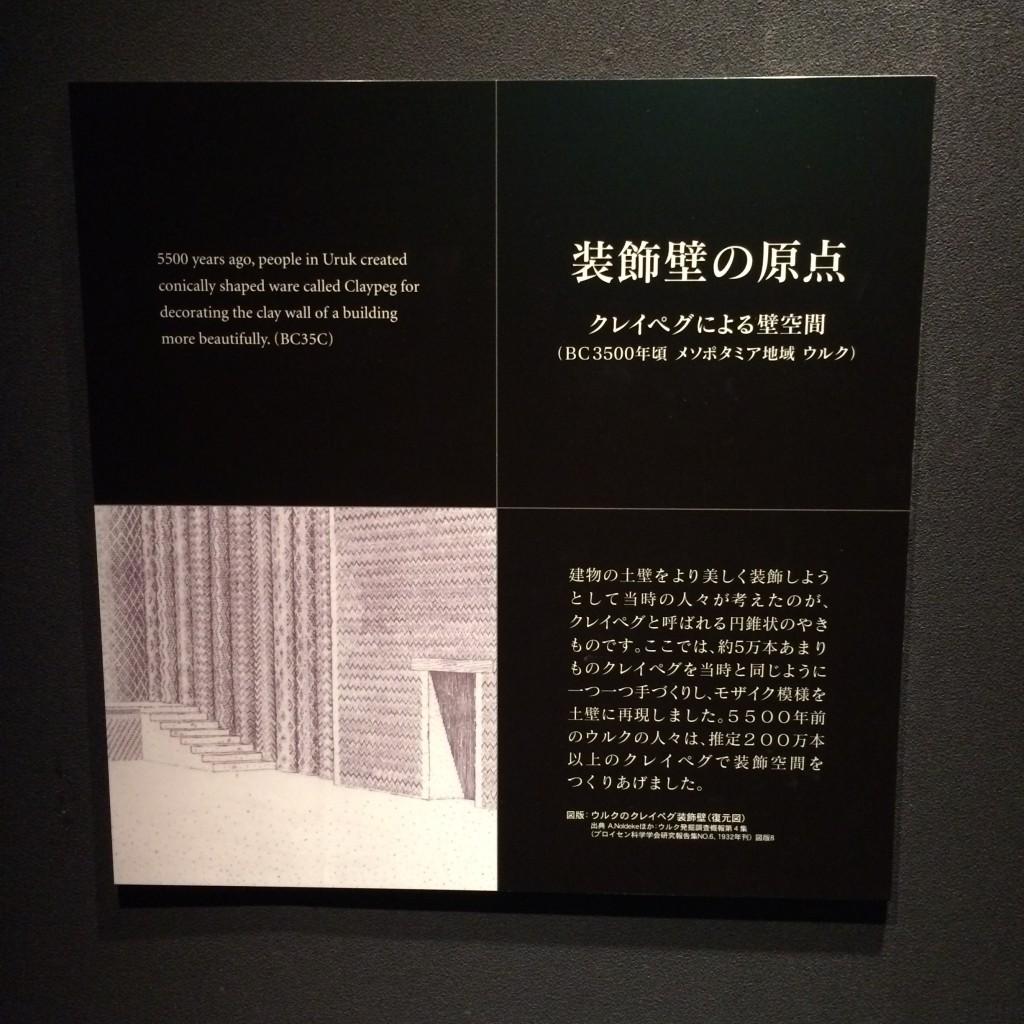 2015年6月13日(土)世界のタイル博物館1階