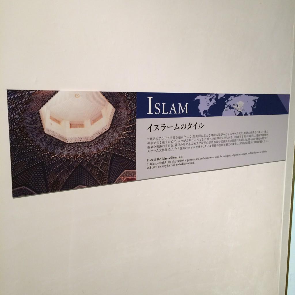 2015年6月13日(土)INAXライブミュージアム2階タイル1
