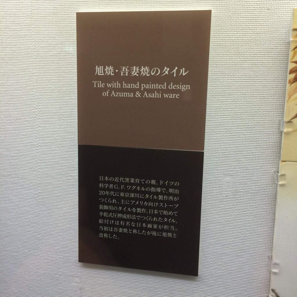 2015年6月13日(土)INAXライブミュージアム2階タイル31