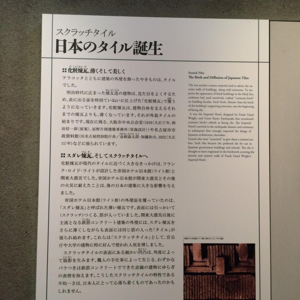 2015年6月13日(土)INAXライブミュージアム建築陶器のはじまり館12