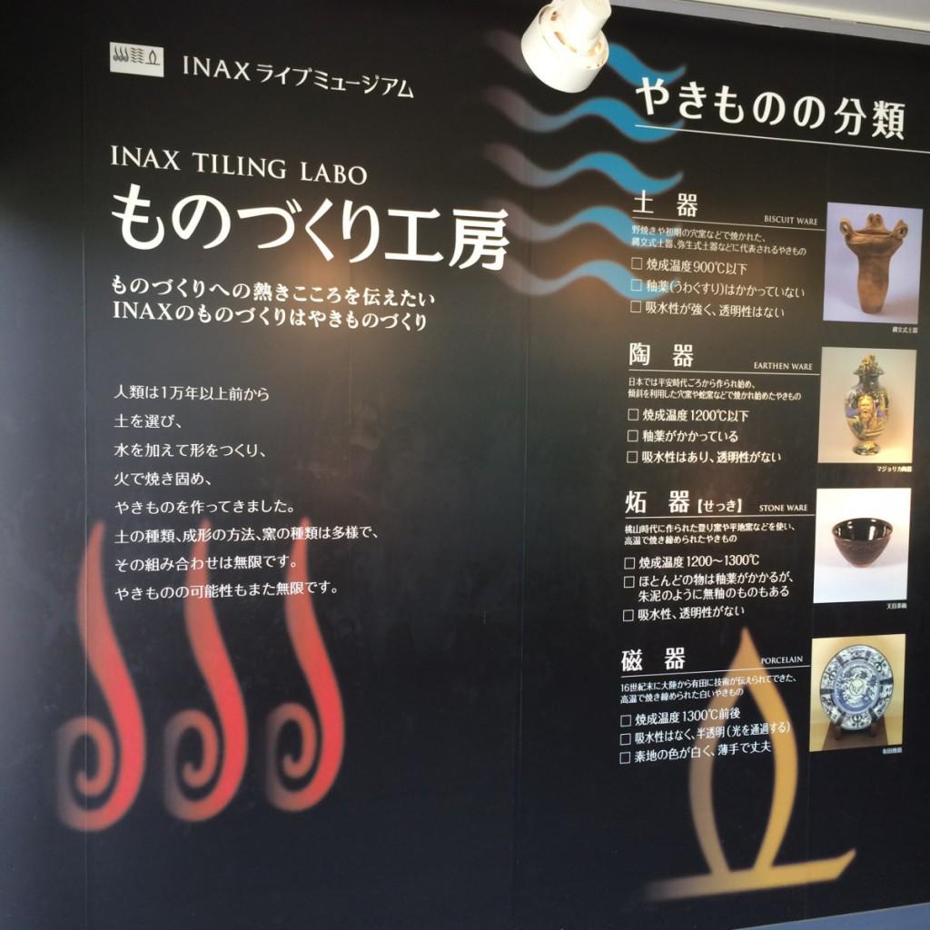 2015年6月13日(土)INAXライブミュージアムテラコッタパーク2