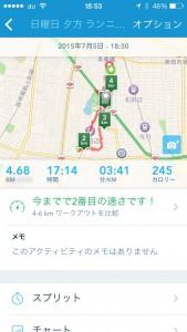2015年7月5日(日)RunKeeper