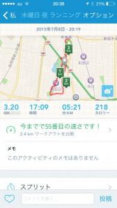2015年7月8日(水)RunKeeper