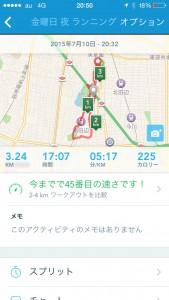 2015年7月10日(金)RunKeeper