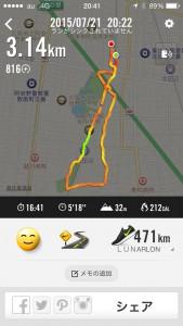 2015年7月21日(火)Nike+