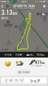 2015年7月24日(金)Nike+