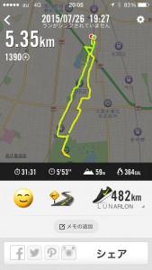 2015年7月26日(日)Nike+
