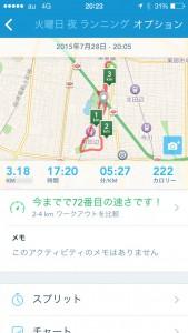 2015年7月28日(火)RunKeeper