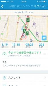 2015年8月11日(火)RunKeeper