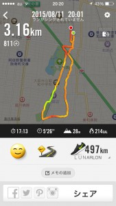 2015年8月11日(火)Nike+