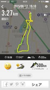 2015年8月12日(水)Nike+