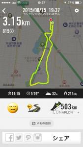 2015年8月15日(土)Nike+