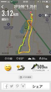 2015年8月18日(火)Nike+