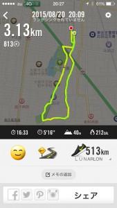2015年8月20日(木)Nike+