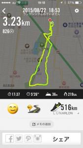 2015年8月22日(土)Nike+