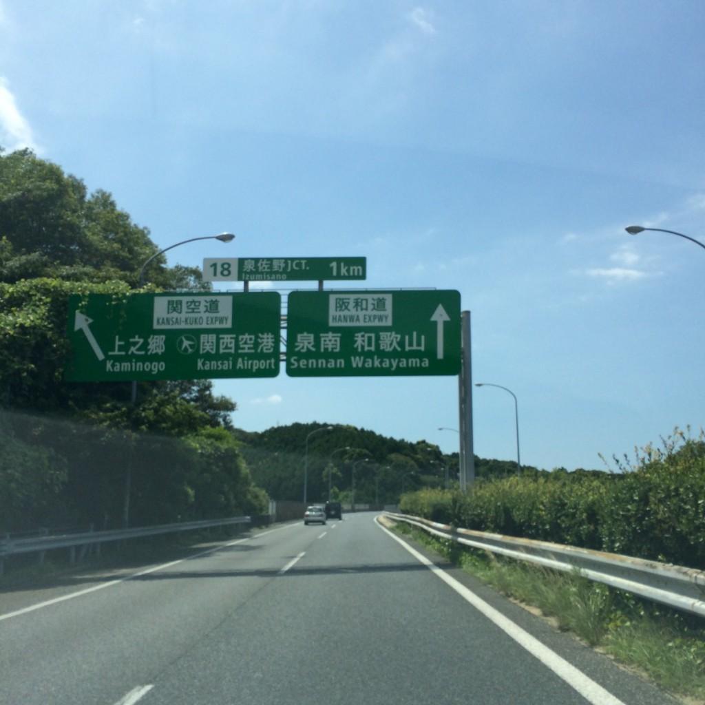 2015年8月23日(日)阪和道