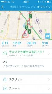 2015年8月24日(月)RunKeeper