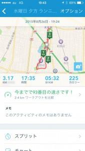 2015年8月26日(水)RunKeeper