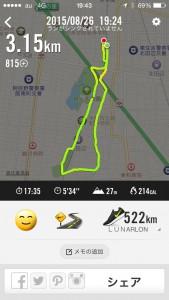 2015年8月26日(水)Nike+