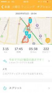 2015年9月1日(火)RunKeeper