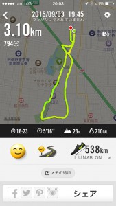 2015年9月3日(木)Nike+