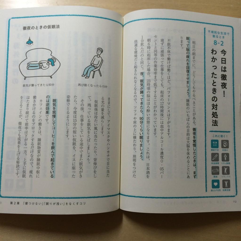 2015年9月8日(火)本の見開き画像