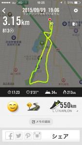 2015年9月9日(水)Nike+